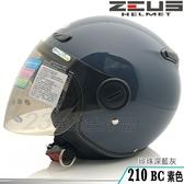 瑞獅 ZEUS 安全帽 ZS-210BC 210BC 素色 珍珠深藍灰 23番 內藏墨鏡 半罩 3/4罩 內襯可拆