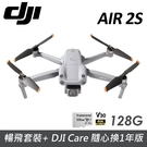 (3C LiFe) 128g記憶卡 DJI AIR 2s 暢飛套裝+ DJI Care 隨心換1年版 公司貨