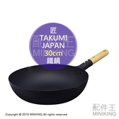 現貨 日本製 TAKUMI JAPAN 匠 鐵鍋 30cm 輕量 炒鍋 鐵炒鍋 木柄 炒菜鍋 適用IH爐