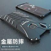 R-JUST劍魂 VIVO X21 UD V9 手機殼 金屬邊框 全包 防摔  Y85 手機套支架 散熱 雷傑斯 保護殼