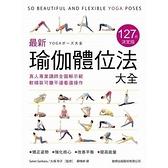 最新瑜伽體位法大全127式決定版(真人專業講師全圖解示