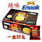 韓國Enaak辣味小雞點心麵1盒(30包) 雞汁點心麵 韓國暢銷點心麵