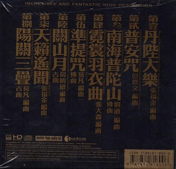 【停看聽音響唱片】【CD】千古一響「襌鐘」