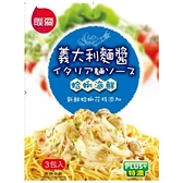 聯夏義大利麵醬-蛤蜊海鮮120gx3包【愛買】