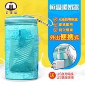 保溫套溫奶器寶寶外出車載USB加熱充電通用暖奶器奶瓶保溫袋套恒溫  【快速出貨】