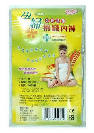 【奇買親子購物網】好孕 孕婦抗菌免洗棉褲(5入)-L/XL
