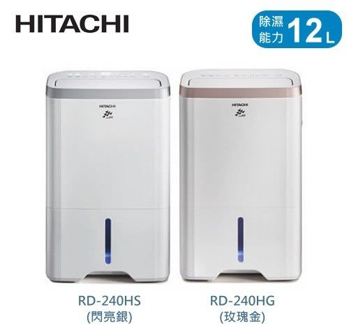 【佳麗寶】- 買再送時尚肩背包(HITACHI日立) 12L負離子清淨除濕機【RD-240HS】【RD-240HG】