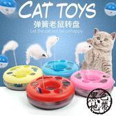 貓貓玩具轉盤老鼠逗貓棒貓抓板小貓幼貓咪寵物用品貓咪玩具球【黑色地帶】