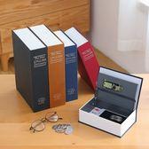 [大款] 創意書本保險箱 存錢筒 鑰匙款 仿書保險箱 隱藏收納盒 禮物 多功能收納【RS874】