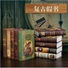 假書裝飾品 歐式復古仿真書裝飾品擺件展廳書柜酒柜道具裝飾書籍擺設模型【快速出貨八折搶購】