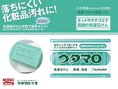 【限時優惠】日本歌磨utamaro洗滌皂/魔法家事皂133g《Midohouse》