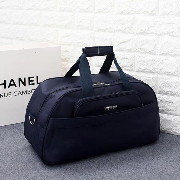 韓版超大容量行李包商務出差旅行包女旅游包男手提包健身包行李袋 夏季上新