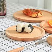 實木圓盤時尚木質托盤圓形櫸木碟子實木壽司餐盤點心盤家用水果盤  居家物語