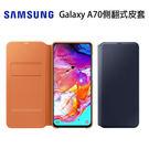 正原廠盒裝 三星 Samsung Galaxy A70 側翻式皮套-黑/白