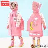 兒童雨衣男女童小孩防水寶寶幼稚園透明雨披雨衣【淘夢屋】