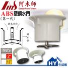 AMS 阿木師 地板集水槽專用 塑鋼水門 ABS水門 防蟲防臭 緩衝水流 隔離雜物