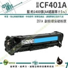 HP 201A CF401A 副廠環保碳匣 / 藍色 適用於M252dw/M277dw機型