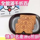 【小福部屋】【哆啦A夢/3枚入×4小盒】日本 九州福岡博多名產 東雲堂 哆啦A夢二0加煎餅伴手禮