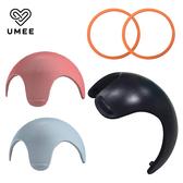荷蘭 Umee 優酷企鵝水杯 通用配件 墊圈 滑蓋 240ml / 360ml 粉色 藍色 UMEE1