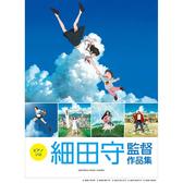 小叮噹的店 鋼琴譜 960570 細田守監督作品集