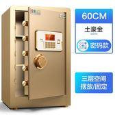 虎霸牌保險櫃60CM家用指紋密碼小型報警保險箱辦公全鋼入墻智能防盜保管箱QM『摩登大道』