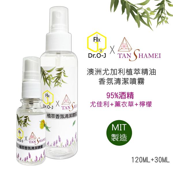 TANSHAMEI x Dr.O-J澳洲尤加利植萃精油香氛清潔噴霧30ML+120ML組合(送擦拭布)