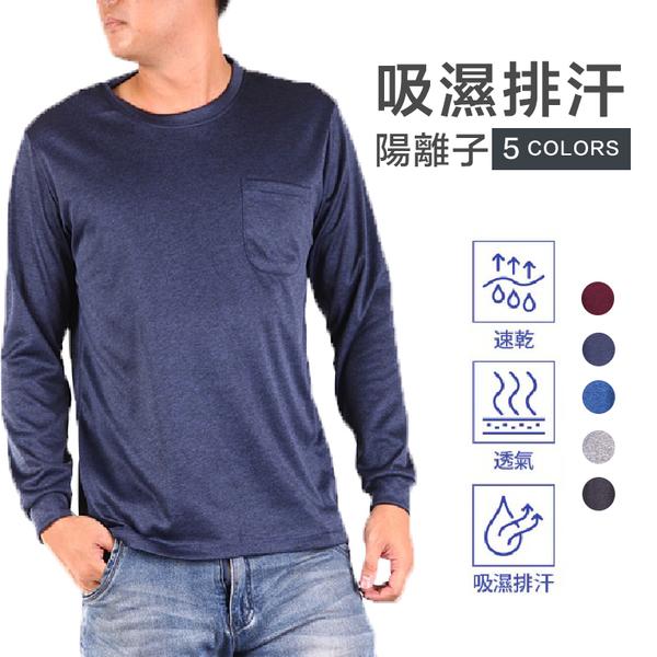 CS衣舖 機能陽離子 吸濕排汗 彈力 運動上衣 長袖T恤 五色 1921