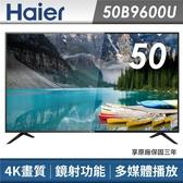 Haier海爾 50型4K HDR液晶顯示器 LE50B9600U 9成9新 拆封品 10台 尾牙春酒 贈品【刷卡含稅價】