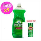 【美國 Palmolive】棕欖濃縮洗潔精(28oz/828ml*9)