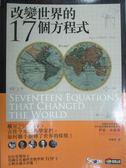 【書寶二手書T1/科學_ZHB】改變世界的17個方程式_伊恩.史都華