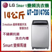 【LG 樂金】14公斤 Smart變頻洗衣機 《WT-ID147SG》全機三年保固
