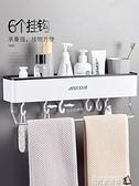 衛生間置物架浴室廁所免打孔洗澡洗手間洗漱台墻上壁掛式毛巾收納 魔方數碼