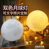 訂製月球燈3D打印 訂製led立體創意臺燈床頭臥室小夜燈diy月亮燈  朵拉朵衣櫥
