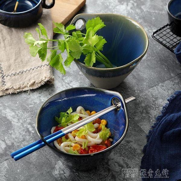 日式創意雙耳碗復古釉陶瓷面碗沙拉碗家用大號湯碗面碗拌面碗插筷 探索先鋒