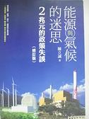 【書寶二手書T4/科學_KCP】能源與氣候的迷思_陳立誠
