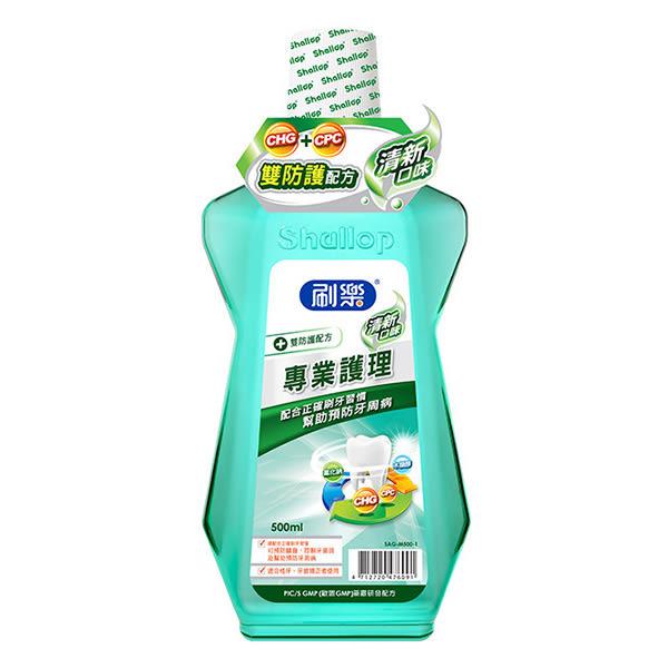 刷樂 專業護理漱口水(清新口味)500ml【小三美日】