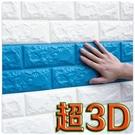 厚1cm【立體磚紋壁紙】韓國3D加厚版仿...