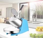 偉豐碎冰機商用刨冰機大功率電動雪花機沙冰機奶茶店用冰沙機