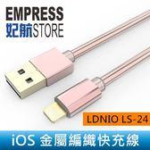【妃航】閃電 LDNIO LS-24 iPhone 8Pin 1米/DC5V 金屬/編織 快充 抗拉扯 傳輸線/充電線