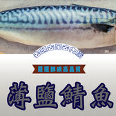 薄鹽鯖魚,1包200g±10%,已去除苦味的內臟,方便拆封解凍後直接料理