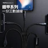 TOTU 一分三數據線 蘋果 傳輸線 安卓 充電線 Type-C 數據線 鋁合金 二合一 鎧甲系列 iPhone 三星 HTC