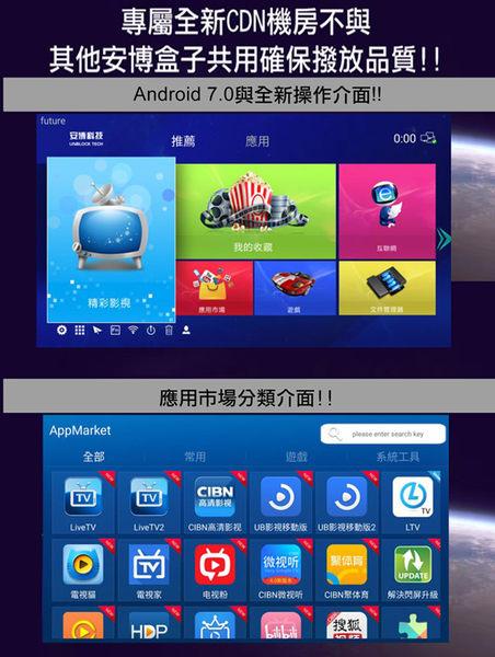 【越獄版公司保】新證書 X900(原I900)安博盒子4 藍芽電視盒  成人 第四台 電影