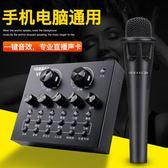 V8聲卡套裝手機喊麥通用主播全民k歌直播設備臺式電腦全套