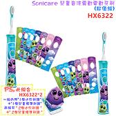 【兩入超值組 限量特價】飛利浦 HX6322 / HX-6322 PHILIPS 兒童音波震動電動牙刷