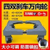 洗衣機底座架子通用全自動托架滾筒移動支架腳架置物架CY『新佰數位屋』