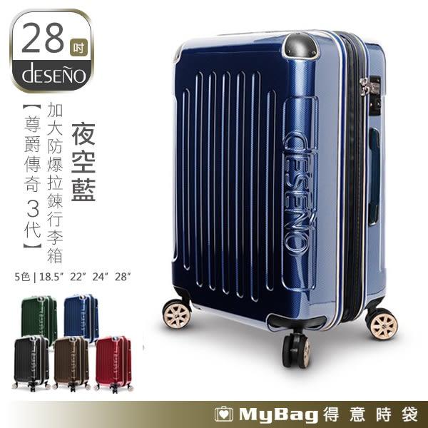 防爆擴充行李箱