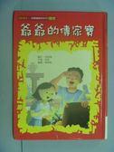 【書寶二手書T7/兒童文學_GCX】爺爺的傳家寶(關懷)_毛咪