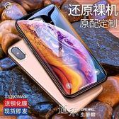 iPhone Xs Max手機殼蘋果X透明超薄矽膠iPhoneXMAX軟殼XsMax新iPhoneX 道禾生活館