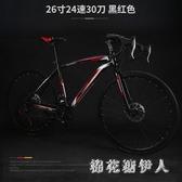 公路賽車自行車實心胎活飛單車變速死飛肌肉彎把26寸男女學生成年 PA12755『棉花糖伊人』