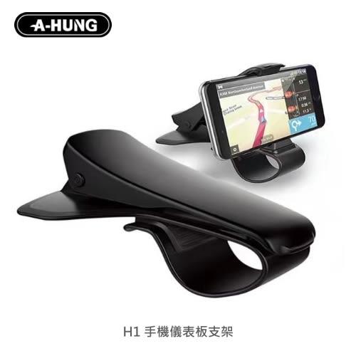 【A-HUNG】手機儀表板支架 儀錶板支架 儀錶板車架 手機車架 車用支架 手機支架 儀錶板手機架